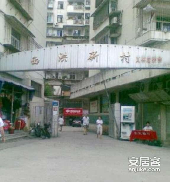 西洪新村_0